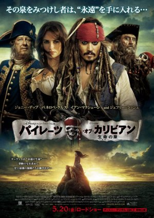 Pirates of the Caribbean: On Stranger Tides 723x1024