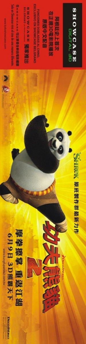 Kung Fu Panda 2 372x1485