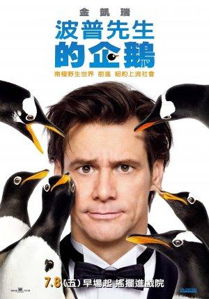 Mr. Popper's Penguins 1538x2200