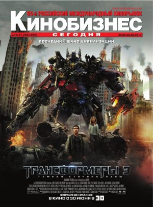 Transformers: Dark of the Moon Magazine cover