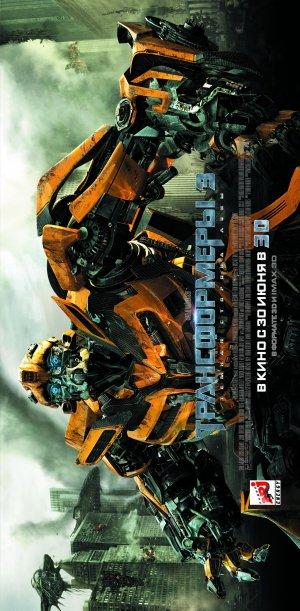 Transformers: Dark of the Moon 2087x4252