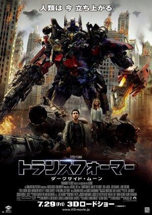 Transformers 3: Die dunkle Seite des Mondes 600x849