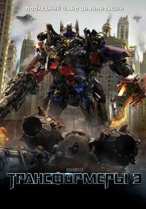 Transformers: Dark of the Moon 1046x1500