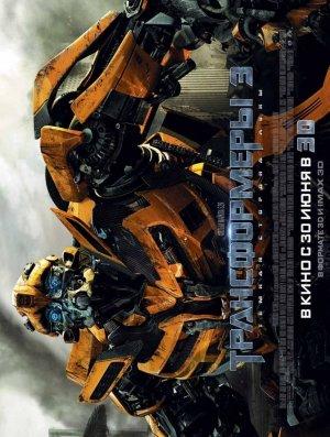 Transformers 3: Die dunkle Seite des Mondes 827x1094
