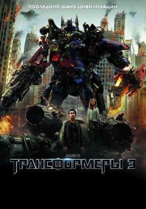Transformers 3: Die dunkle Seite des Mondes 3515x5000