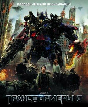 Transformers 3: Die dunkle Seite des Mondes 4115x5000