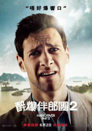 The Hangover Part II 511x720