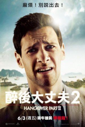 The Hangover Part II 473x700