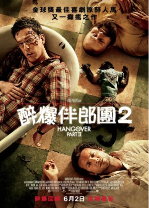 The Hangover Part II 1946x2711