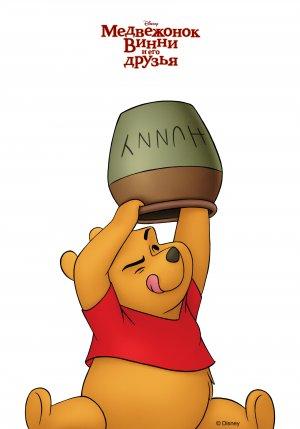 Winnie Puuh 3500x5000