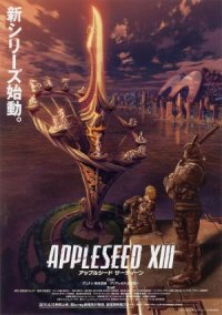 Appurushîdo XIII poster