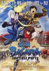 Sengoku Basara: the Last Party poster