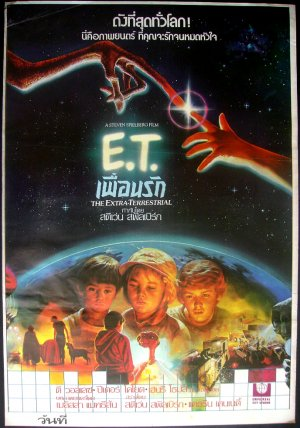 E.T. the Extra-Terrestrial 688x982