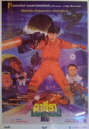 Akira 583x842