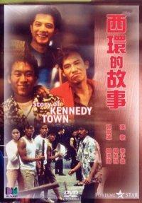 Xi huan de gu shi poster