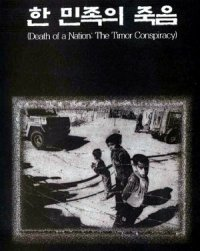 Death of a Nation: The Timor Conspiracy poster