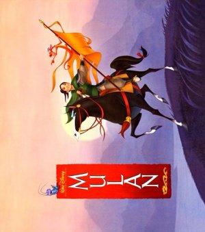 Mulan 508x574