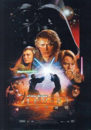Star Wars: Episodio III - La venganza de los Sith 857x1218