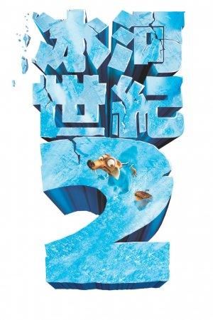 Ice Age 2 - Jäätikkö sulaa 1338x2001