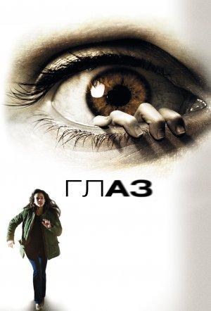 The Eye 1358x2000
