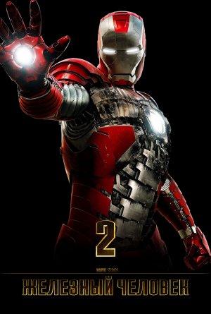 Iron Man 2 1012x1500