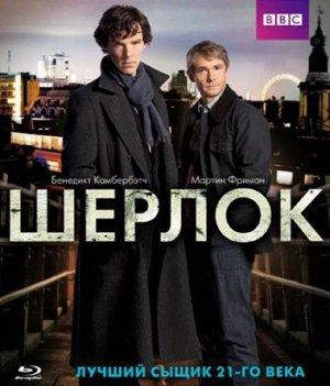 Sherlock 380x444
