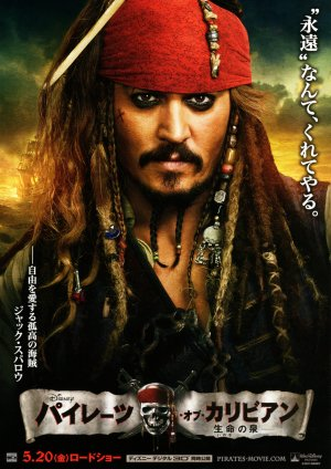 Pirates of the Caribbean: On Stranger Tides 2142x3025
