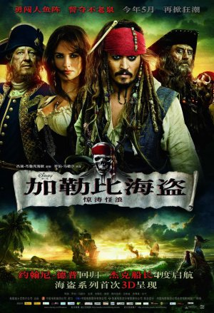 Pirates of the Caribbean: On Stranger Tides 1300x1901