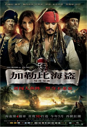 Pirates of the Caribbean: On Stranger Tides 2904x4248