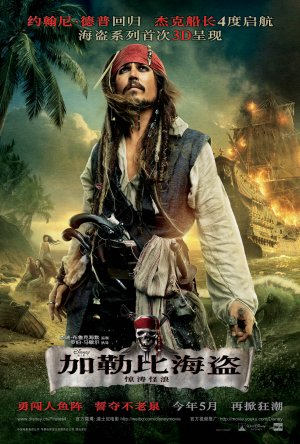 Pirates of the Caribbean: On Stranger Tides 1944x2880