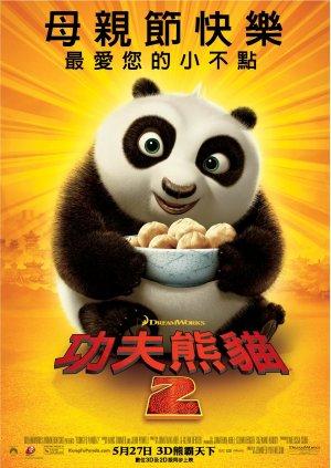 Kung Fu Panda 2 1453x2048