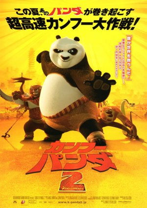 Kung Fu Panda 2 2142x3025