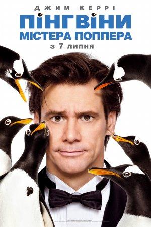 Mr. Popper's Penguins 3334x5000