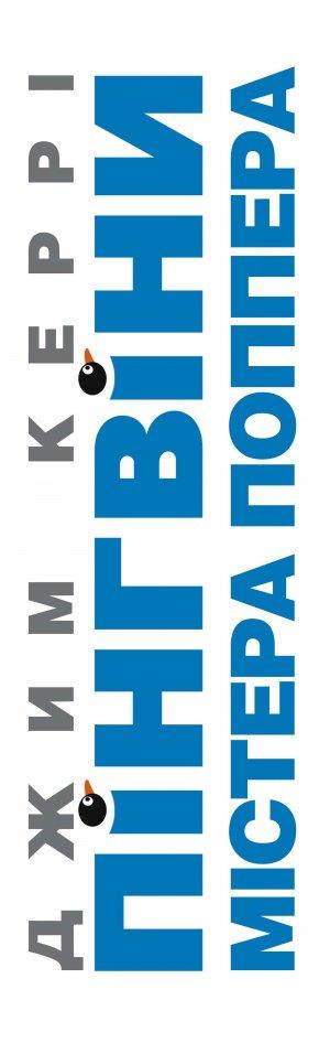 Mr. Popper's Penguins 1300x4100