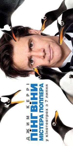 Mr. Popper's Penguins 2500x5000