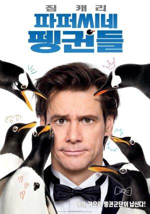 Mr. Popper's Penguins 900x1281