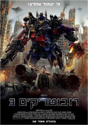 Transformers 3: Die dunkle Seite des Mondes 534x762