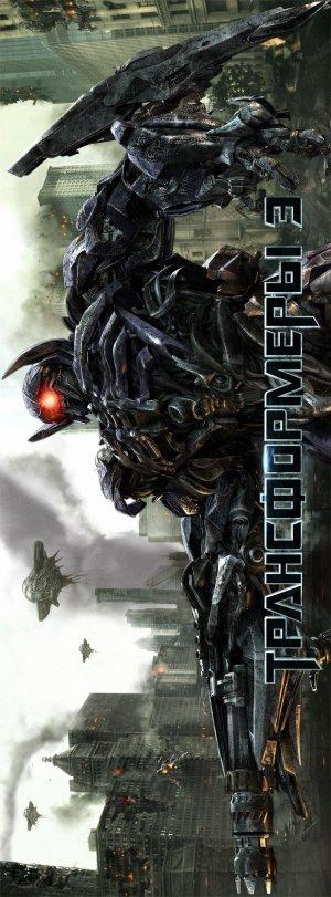 Transformers: Dark of the Moon 740x2000