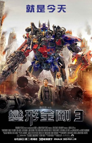 Transformers: Dark of the Moon 1316x2048