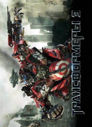 Transformers 3: Die dunkle Seite des Mondes 521x720