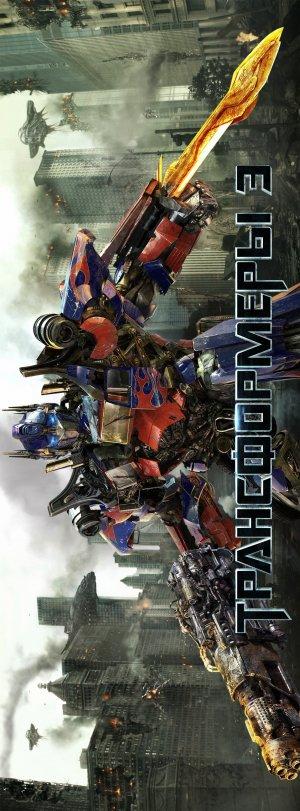 Transformers 3: Die dunkle Seite des Mondes 1546x4181