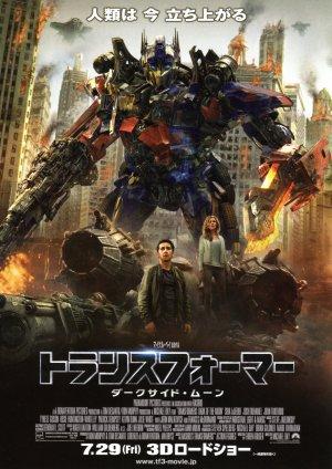 Transformers 3: Die dunkle Seite des Mondes 2142x3025