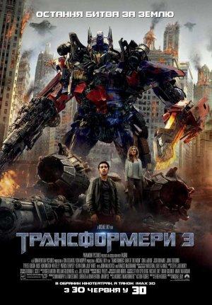 Transformers 3: Die dunkle Seite des Mondes 800x1149