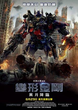 Transformers 3: Die dunkle Seite des Mondes 1889x2656