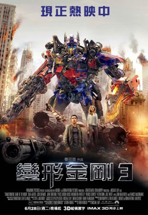 Transformers: Dark of the Moon 1410x2048