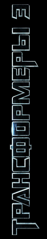 Transformers 3: Die dunkle Seite des Mondes 500x2500