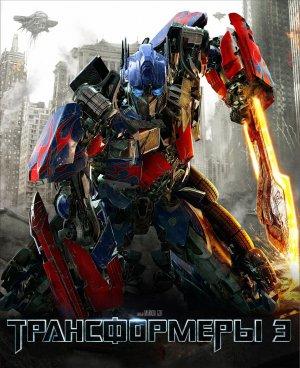 Transformers: Dark of the Moon 1222x1500