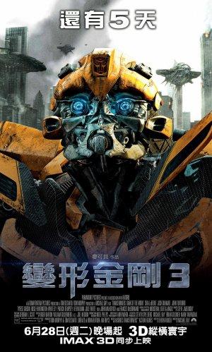 Transformers: Dark of the Moon 1232x2048