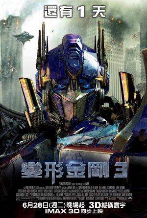 Transformers 3: Die dunkle Seite des Mondes 1378x2048