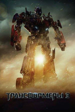 Transformers 3: Die dunkle Seite des Mondes 1280x1898